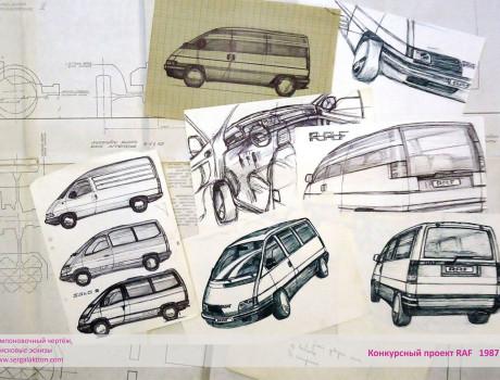 проект  всесоюзного конкурса «Перспективная модель микроавтобуса «РАФ». 1987 г.