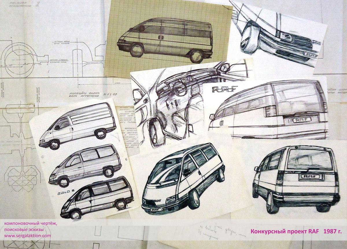 проект  всесоюзного конкурса «Перспективная модель микроавтобуса»,1987 г.