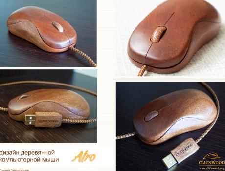 деревянные мышки Atro из ценных пород дерева