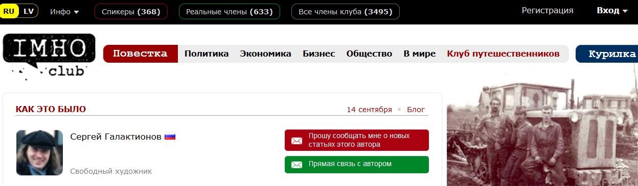 Sergey-Galaktionov_IMHO_14_09_-2013