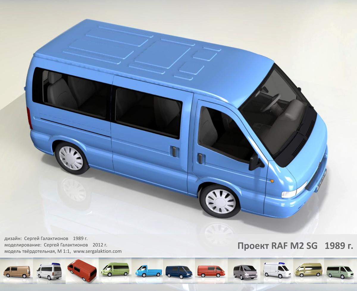 проект RAF M2 (РАФ М2). Перспективная модель микроавтобуса. 1989 г., Рига