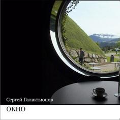SG_Okno_CD