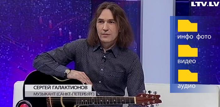 Сергей Галактионов ,   портфолио  (музыка)