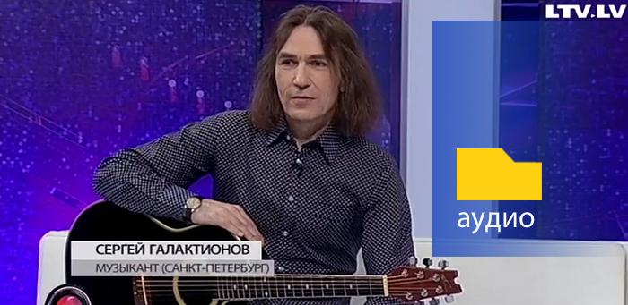 Sergey_Galaktionov_LTV_Riga__mart__2017__audio