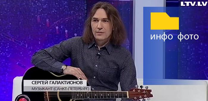 Sergey_Galaktionov_LTV_Riga__mart__2017__info_foto