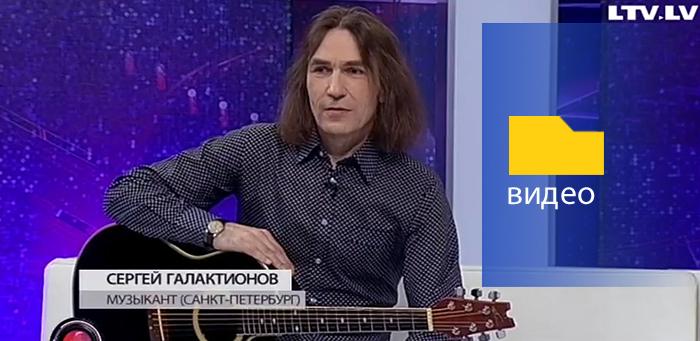 Sergey_Galaktionov_LTV_Riga__mart__2017__video