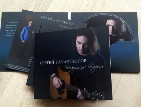 CD-альбом «Неслучайные встречи»,  Сергей Галактионов, 2018